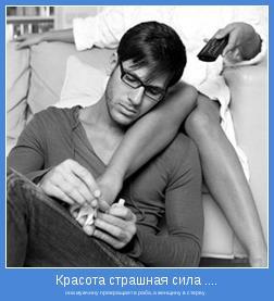 Раб для женщины фото фото 170-986
