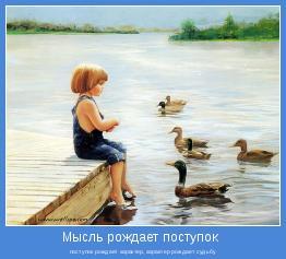 поступок рождает характер, характер рождает судьбу
