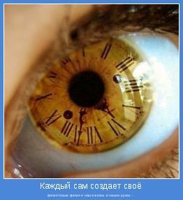 время Наше время и наша жизнь в наших руках ...