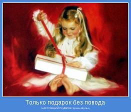 НАСТОЯЩИЙ ПОДАРОК. Эриан Шульц