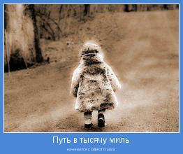 начинается с ОДНОГО шага