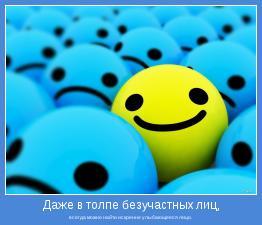 всегда можно найти искренне улыбающееся лицо.