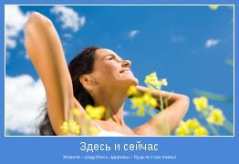 Живете – радуйтесь, здоровы – будьте счастливы!