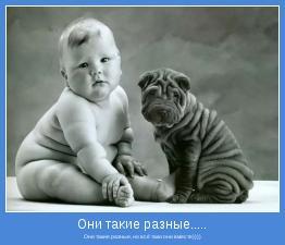 Они такие разные, но всё таки они вместе))))
