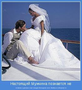 словом а делом а настоящая Женщина не в Любви а в Верности