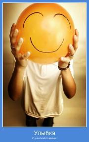 С улыбкой по жизни!