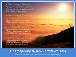 Ибо она есть первая сила возрождения,смирения,мира в сердце!