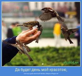 песнью действенной Любви, Мира и Радости!
