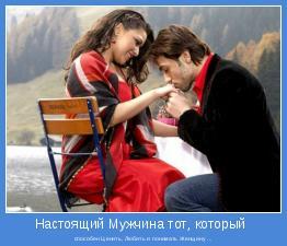 способен Ценить, Любить и понимать Женщину ...