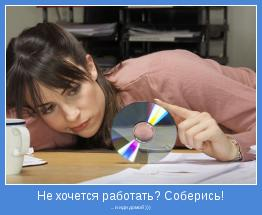 ... и иди домой )))