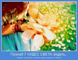 слышать, чувствовать, говорить, думать, радоваться, любить!