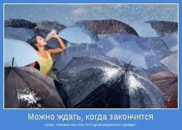 гроза... А можно научиться от души радоваться дождю !