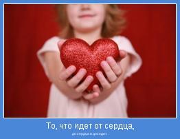 до сердца и доходит.