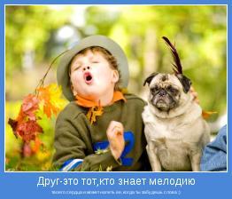 твоего сердца и может напеть ее, когда ты забудешь слова :)
