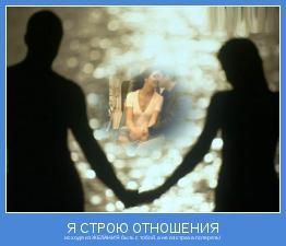 исходя из ЖЕЛАНИЯ быть с тобой, а не из страха потерять!