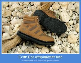 по каменистому пути, он даёт нам крепкие ботинки.