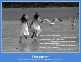 каждое мгновение вашей жизни - ВЕЛИКАЯ ЦЕННОСТЬ!!! =))