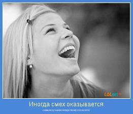 самым лучшим лекарством) ото всего)