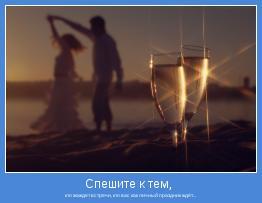 кто жаждет встречи, кто вас как личный праздник ждёт...