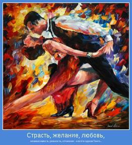 независимость, ревность, отчаяние - и всё в одном Танго...
