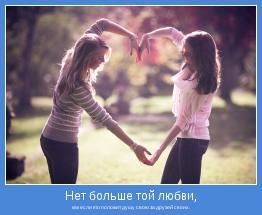 как если кто положит душу свою за друзей своих.