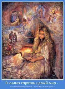 волшебный и безграничный… И этот мир – в твоих руках...