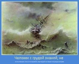 испытавших опыт,что корабль,торчащий на якоре посреди шторма