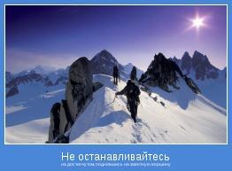 на достигнутом, поднявшись на заветную вершину
