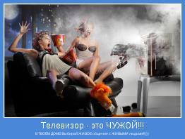 В ТВОЁМ ДОМЕ! Выбирай ЖИВОЕ общение с ЖИВЫМИ людьми!!!)))