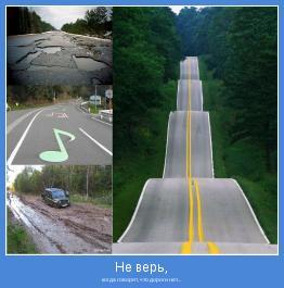 когда говорят, что дороги нет...