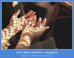 страдания - это абсолютно необходимая цепь...