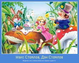 Люди во сне, словно Алиса в стране чудес! ©