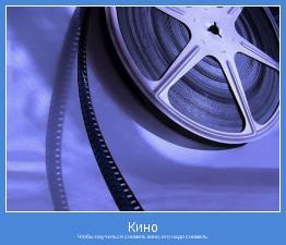 Чтобы научиться снимать кино, его надо снимать.