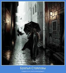 У каждого есть свой человек дождя ©