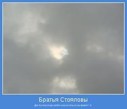 Достучаться до небес или остаться на земле?  ©