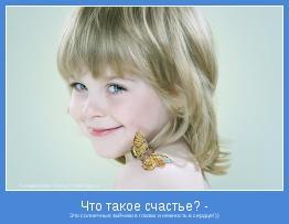 Это солнечные зайчики в глазах и нежность в сердце! ))