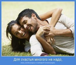 лишь улыбки родных и любимый человек рядом...