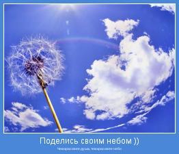 Чем красивее душа, тем красивее небо