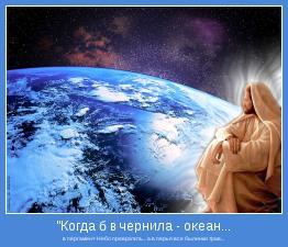 в пергамент-Небо превратить... а в перья все былинки трав...
