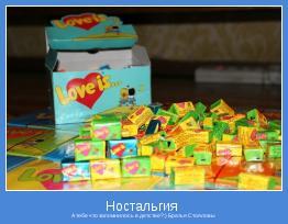 А тебе что запомнилось в детстве?:) Братья Стояловы