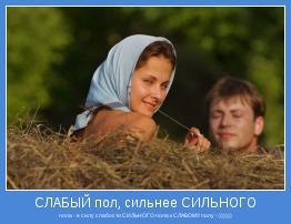 пола - в силу слабости СИЛЬНОГО пола к СЛАБОМУ полу :-))))))