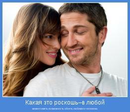 момент иметь возможность обнять любимого человека.