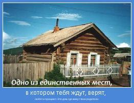 любят и прощают. Это дом, где живут твои родители.