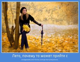 опозданием, а вот Осень, всегда так пунктуальна..