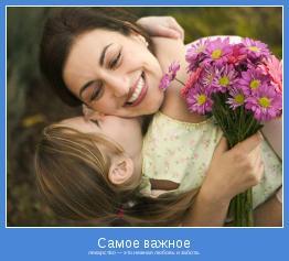 лекарство — это нежная любовь и забота.