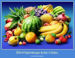 лопайте витамины