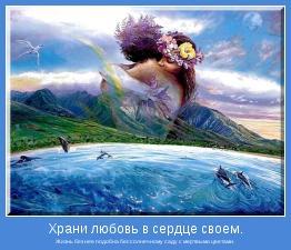 Жизнь без нее подобна бессолнечному саду с мертвыми цветами.