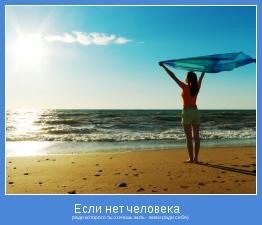 ради которого ты хочешь жить - живи ради себя)