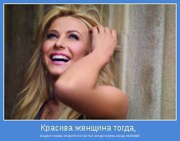 когда в глазах искрится счастье, когда нужна, когда любима!