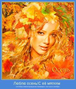 сентябрьским ветром,шелестом мокрых листьев в октябре...